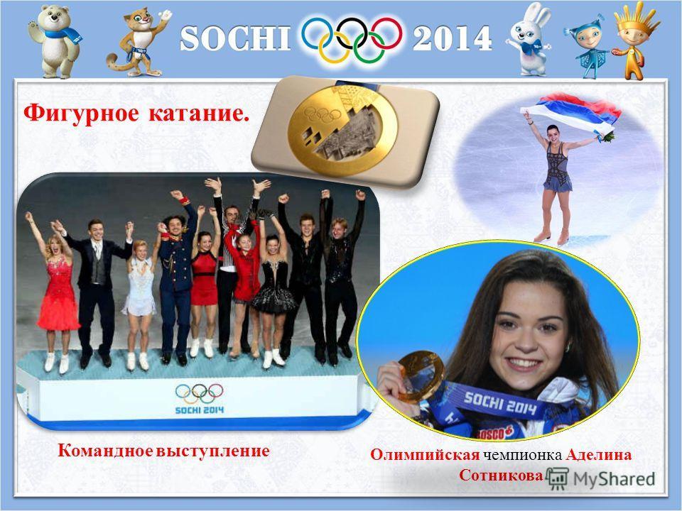 Фигурное катание. Командное выступление Олимпийская чемпионка Аделина Сотникова