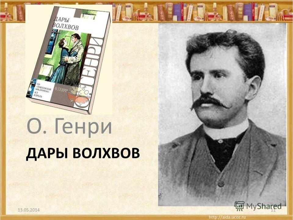 ДАРЫ ВОЛХВОВ О. Генри 13.05.201411