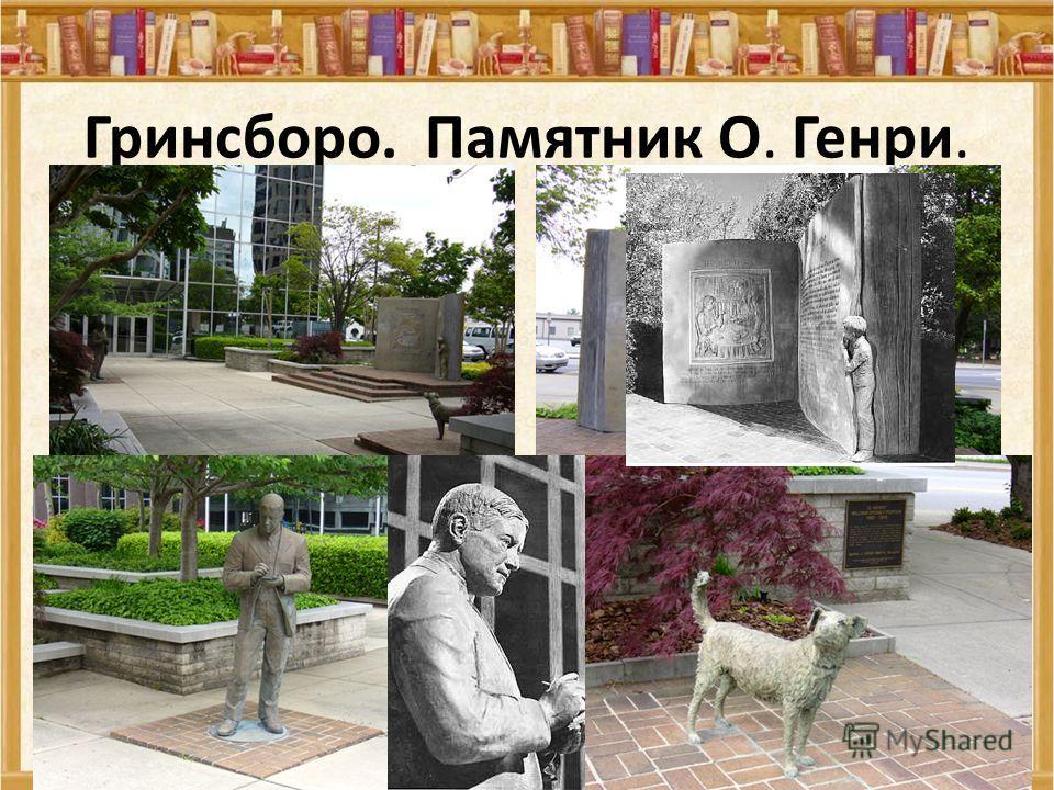 Гринсборо. Памятник О. Генри. 13.05.20142