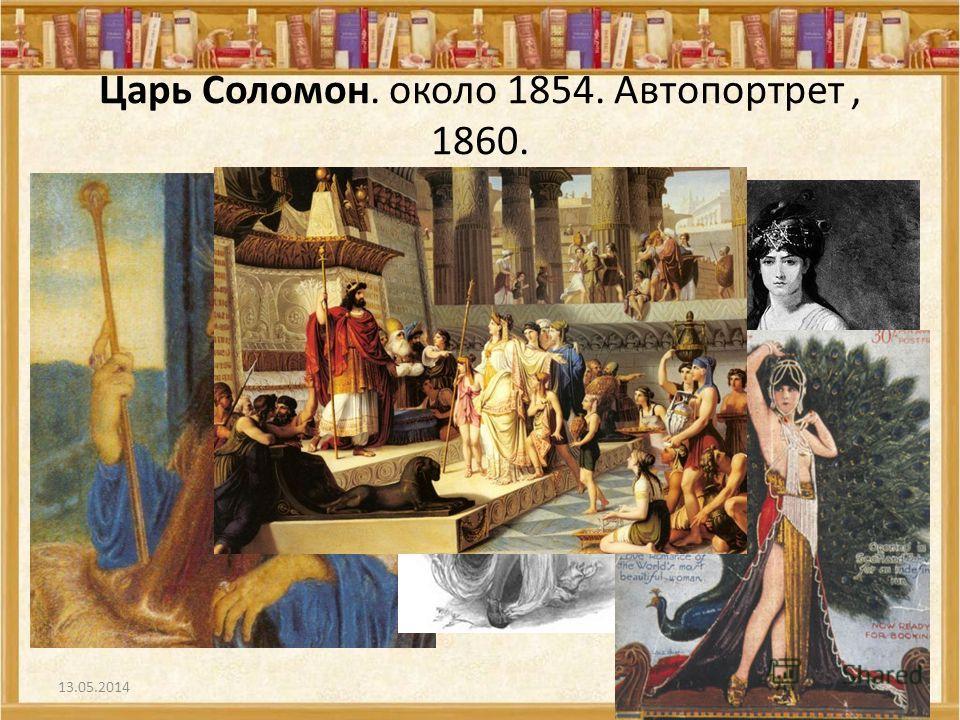 Царь Соломон. около 1854. Автопортрет, 1860. 13.05.201423