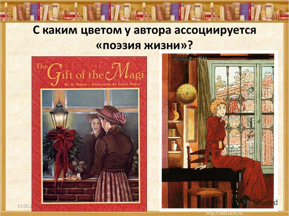 С каким цветом у автора ассоциируется «поэзия жизни»? 13.05.201426
