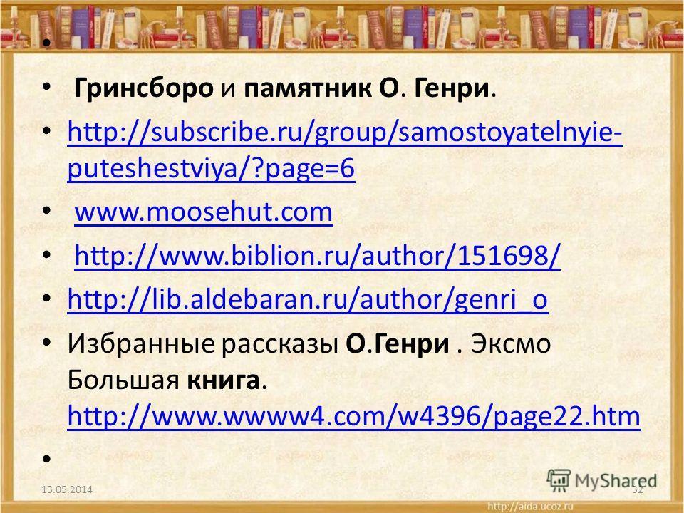 Гринсборо и памятник О. Генри. http://subscribe.ru/group/samostoyatelnyie- puteshestviya/?page=6 http://subscribe.ru/group/samostoyatelnyie- puteshestviya/?page=6 www.moosehut.com http://www.biblion.ru/author/151698/ http://lib.aldebaran.ru/author/ge