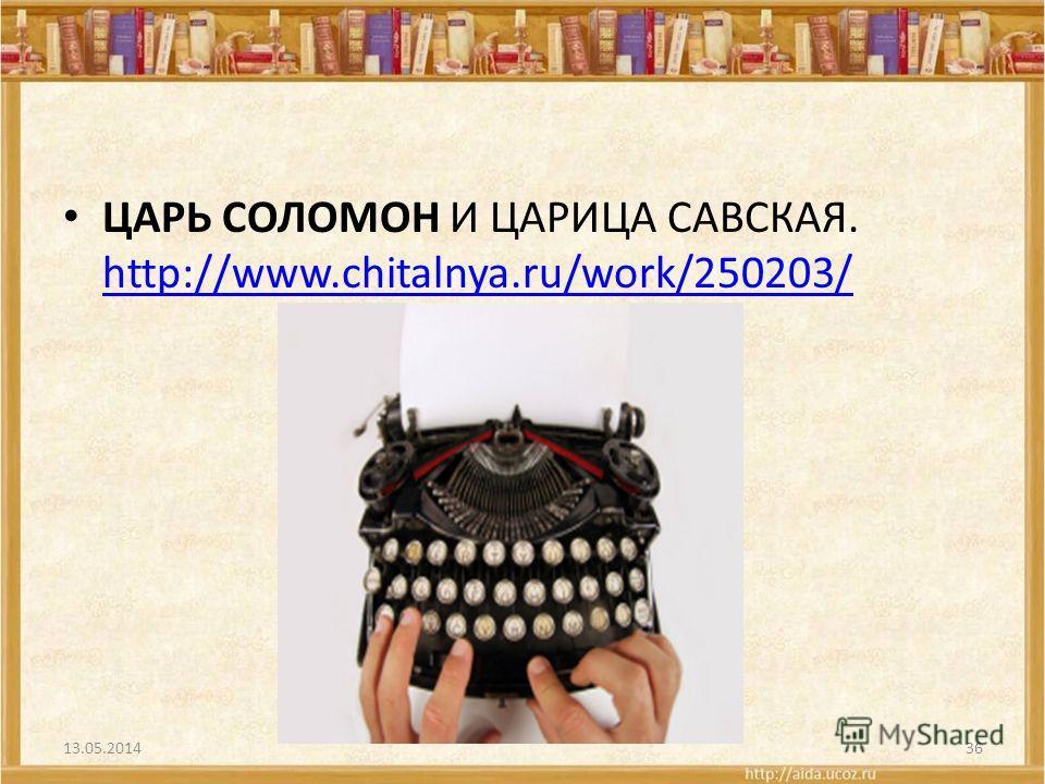 ЦАРЬ СОЛОМОН И ЦАРИЦА САВСКАЯ. http://www.chitalnya.ru/work/250203/ http://www.chitalnya.ru/work/250203/ 13.05.201436