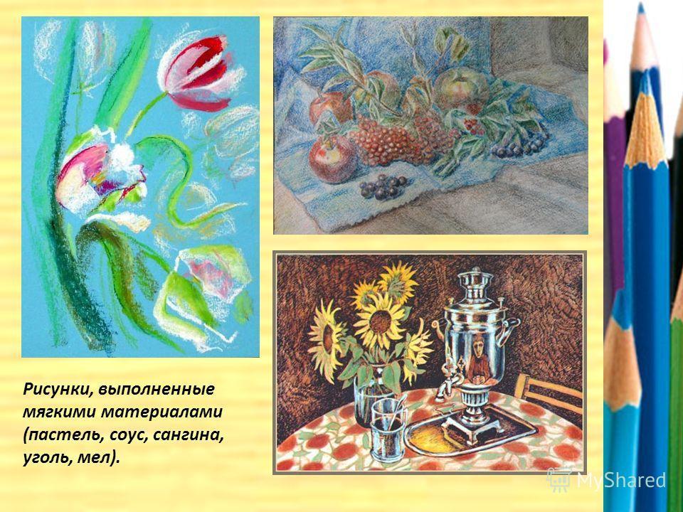 Рисунки, выполненные мягкими материалами (пастель, соус, сангина, уголь, мел).
