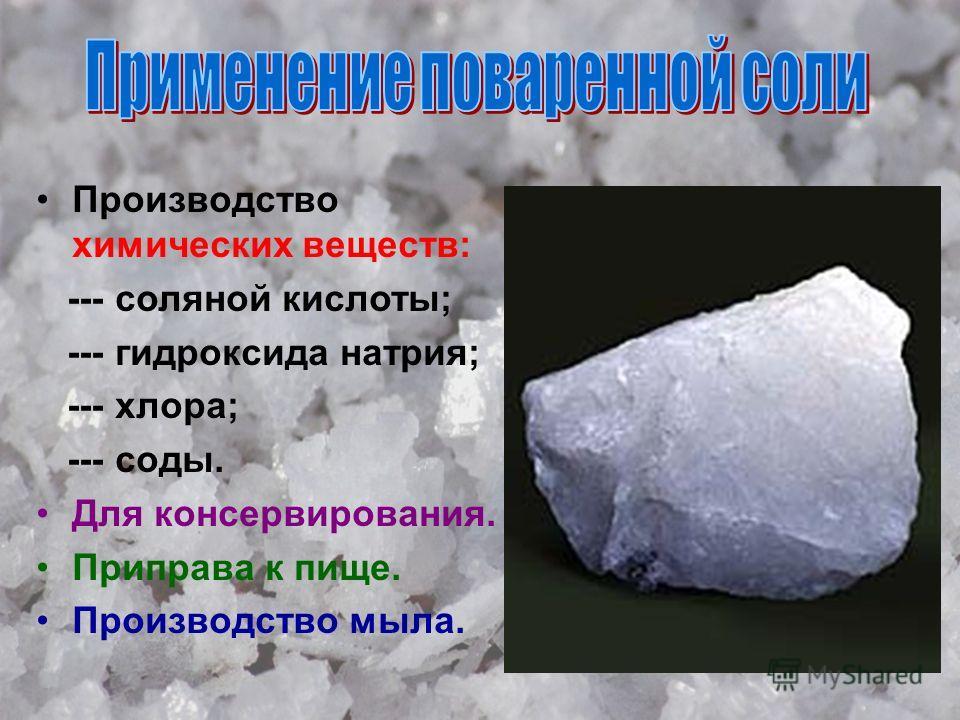 Производство химических веществ: --- соляной кислоты; --- гидроксида натрия; --- хлора; --- соды. Для консервирования. Приправа к пище. Производство мыла.