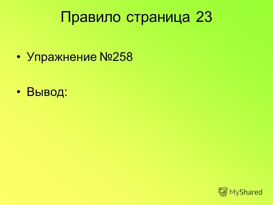 Правило страница 23 Упражнение 258 Вывод: