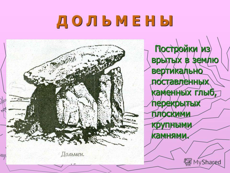 Древняя архитектура первоэлементы