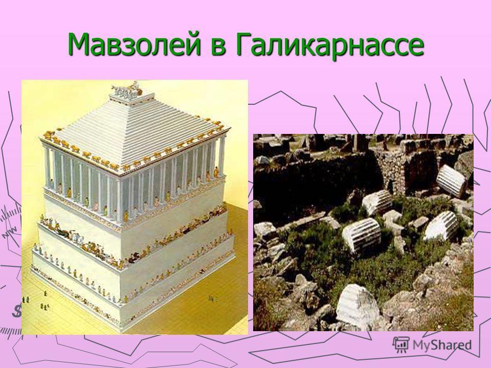 Мавзолей в Галикарнассе
