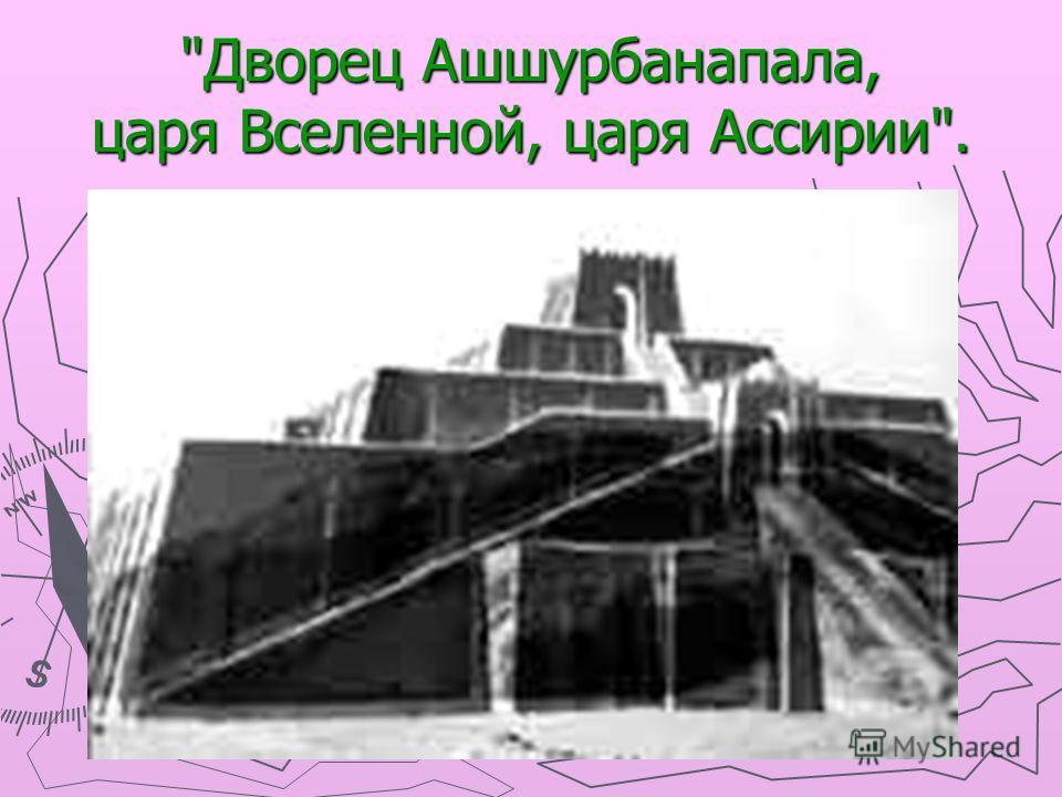 Дворец Ашшурбанапала, царя Вселенной, царя Ассирии.
