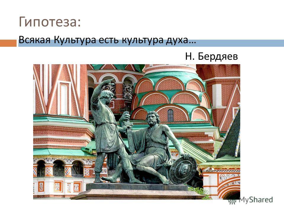Гипотеза : Всякая Культура есть культура духа … Н. Бердяев