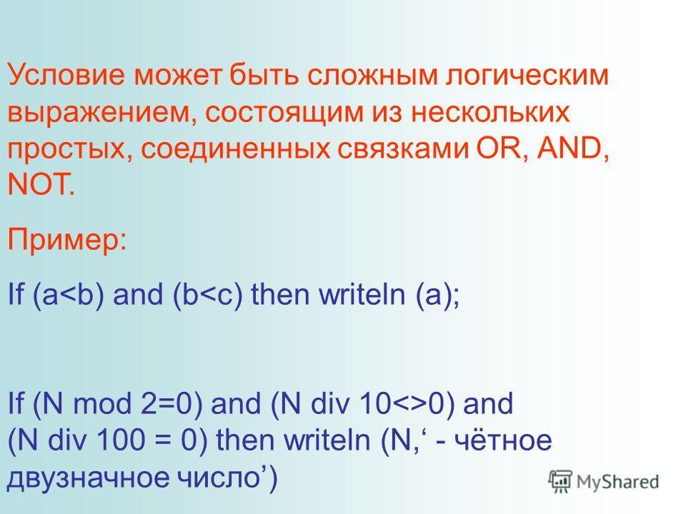 Условие может быть сложным логическим выражением, состоящим из нескольких простых, соединенных связками OR, AND, NOT. Пример: If (a
