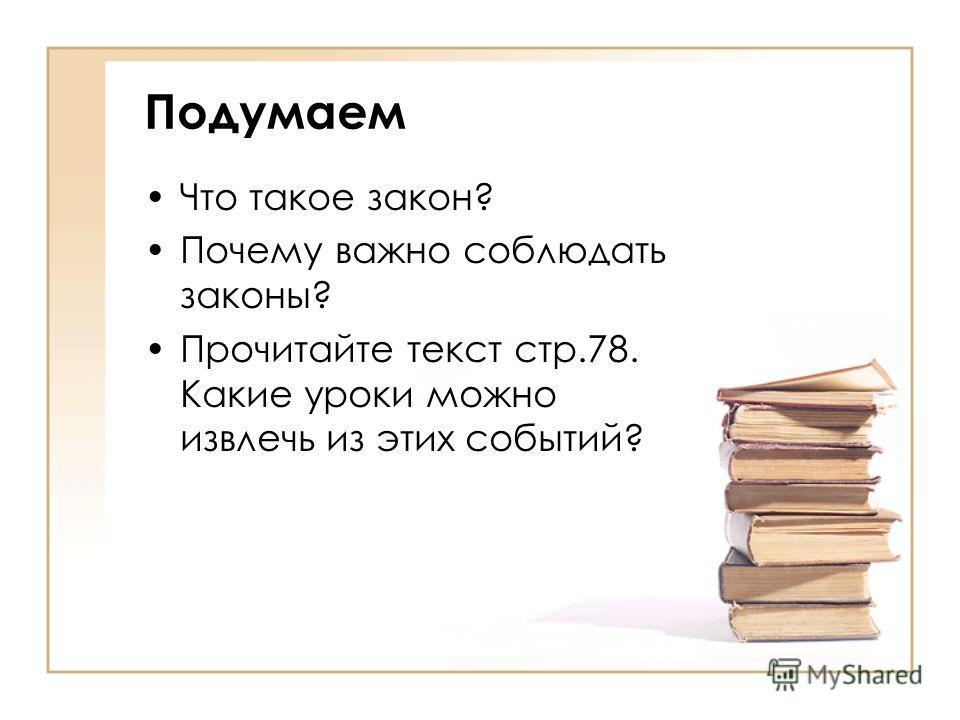 Прочитайте и обсудите обществознание 7 класс