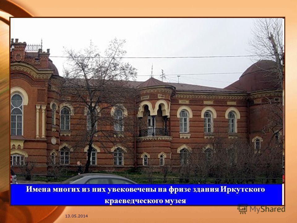 13.05.2014 Имена многих из них увековечены на фризе здания Иркутского краеведческого музея