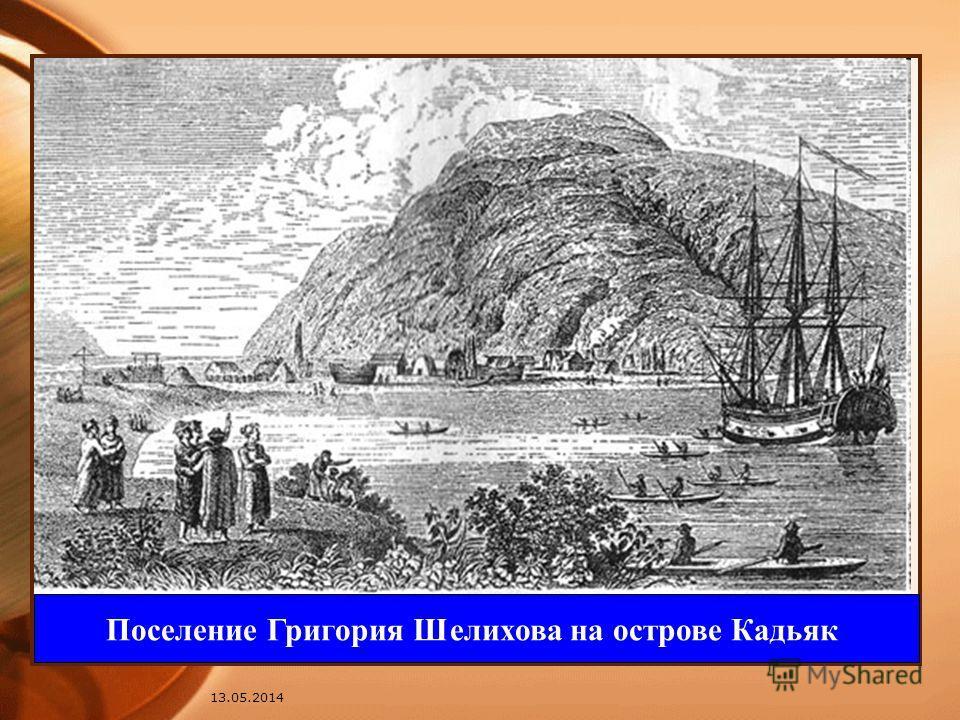 13.05.2014 Поселение Григория Шелихова на острове Кадьяк