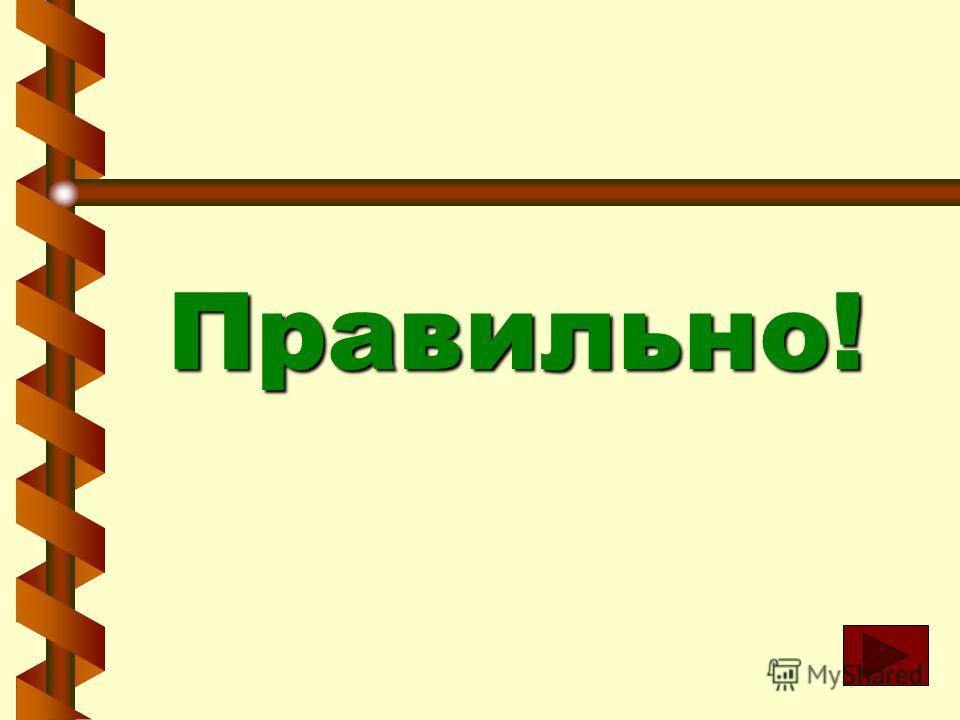 Название общины в Древней Руси 1. 1.вечевече 2. 2.вервьвервь 3. 3.ополчениеополчение