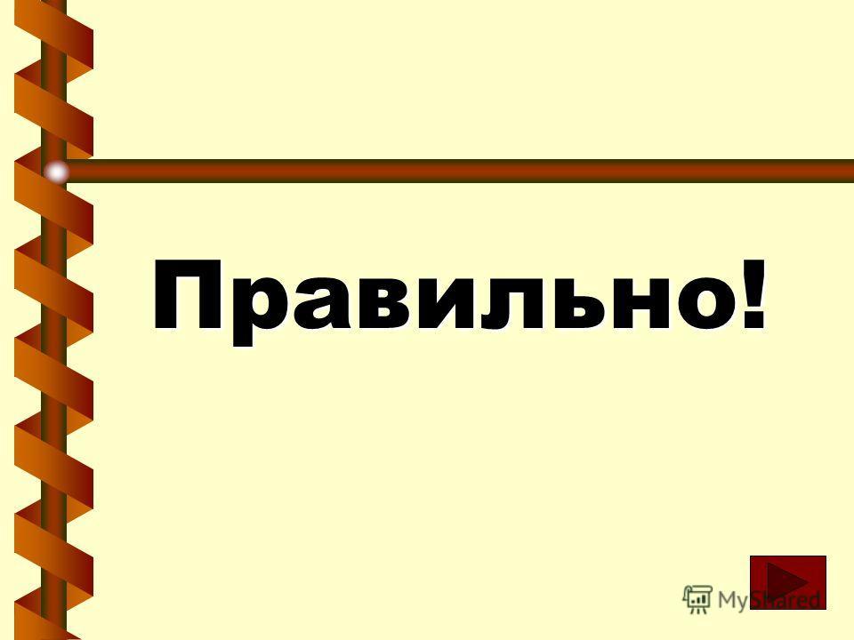 Предки русских, украинцев, белорусов 1. 1.восточные славяневосточные славяне 2. 2.южные славянеюжные славяне 3. 3.западные славянезападные славяне