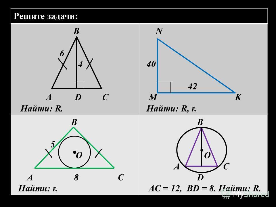 Решите задачи: В 6 4 А D C Найти: R. N 40 42 M K Найти: R, r. B 5 O A 8 C Найти: r. B O A C D AC = 12, BD = 8. Найти: R.