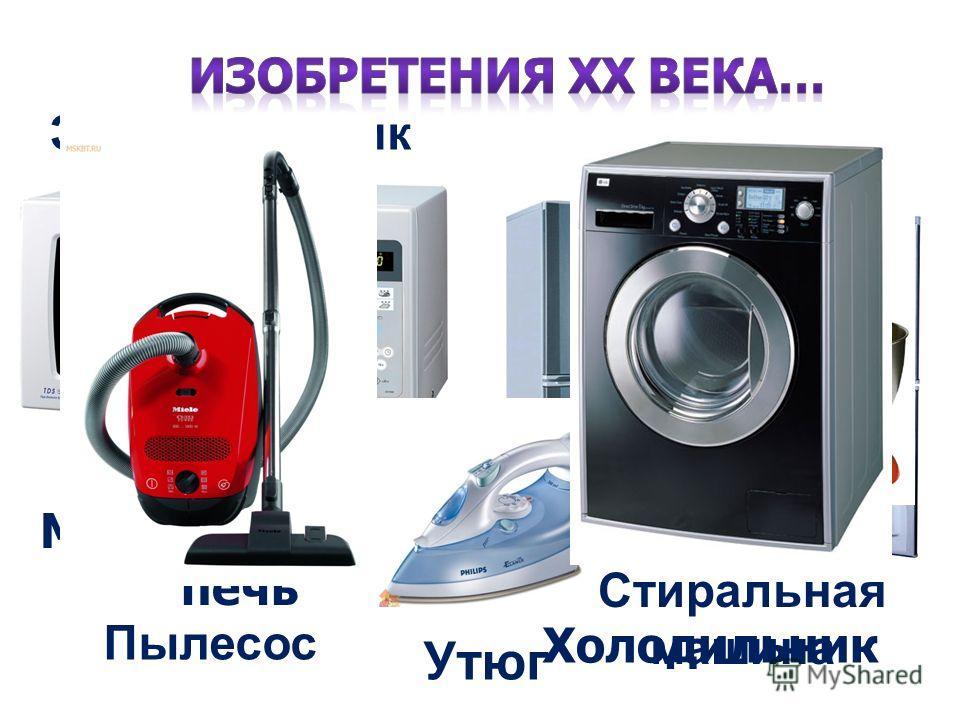 Холодильник Микроволновая печь Электрочайник Утюг Миксер Пылесос Стиральная машина