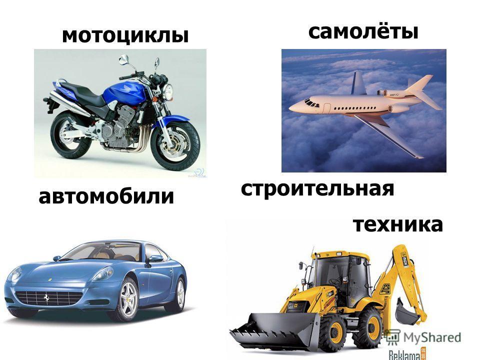самолёты автомобили мотоциклы строительная техника