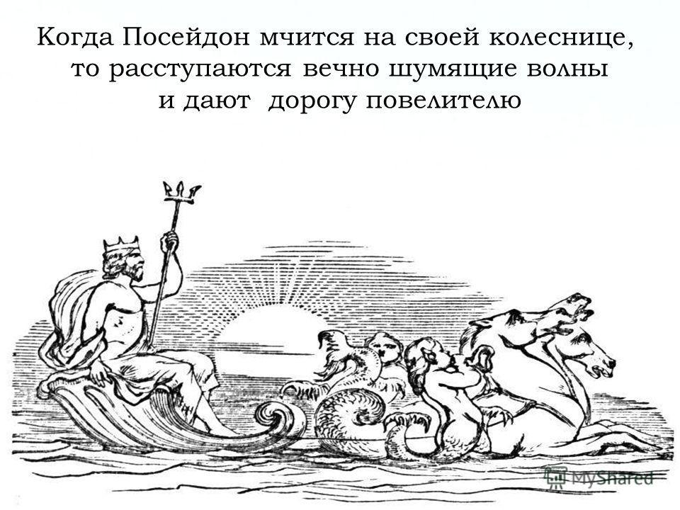 Page 8 Когда Посейдон мчится на своей колеснице, то расступаются вечно шумящие волны и дают дорогу повелителю