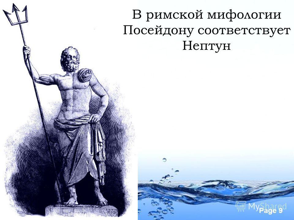 Page 9 В римской мифологии Посейдону соответствует Нептун