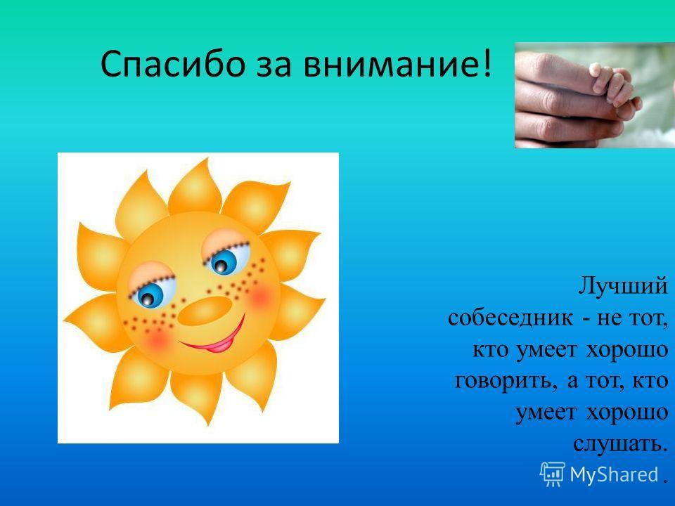 Мир является только отражением нас самих, если мы смотрим на мир светло и радостно, то и он отвечает нам тем же !