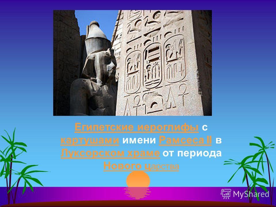 Египетские иероглифыЕгипетские иероглифы с картушами имени Рамсеса II в Луксорском храме от периода Нового ц арства картушамиРамсеса II Луксорском храме Нового ц арства