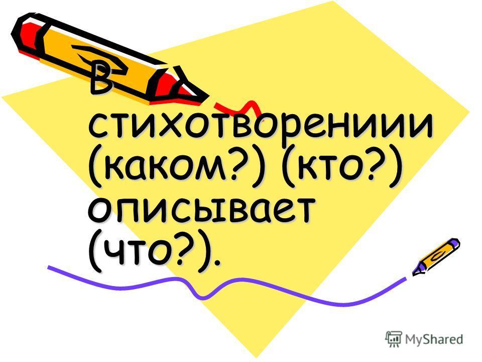 В стихотворениии (каком?) (кто?) описывает (что?). В стихотворениии (каком?) (кто?) описывает (что?).