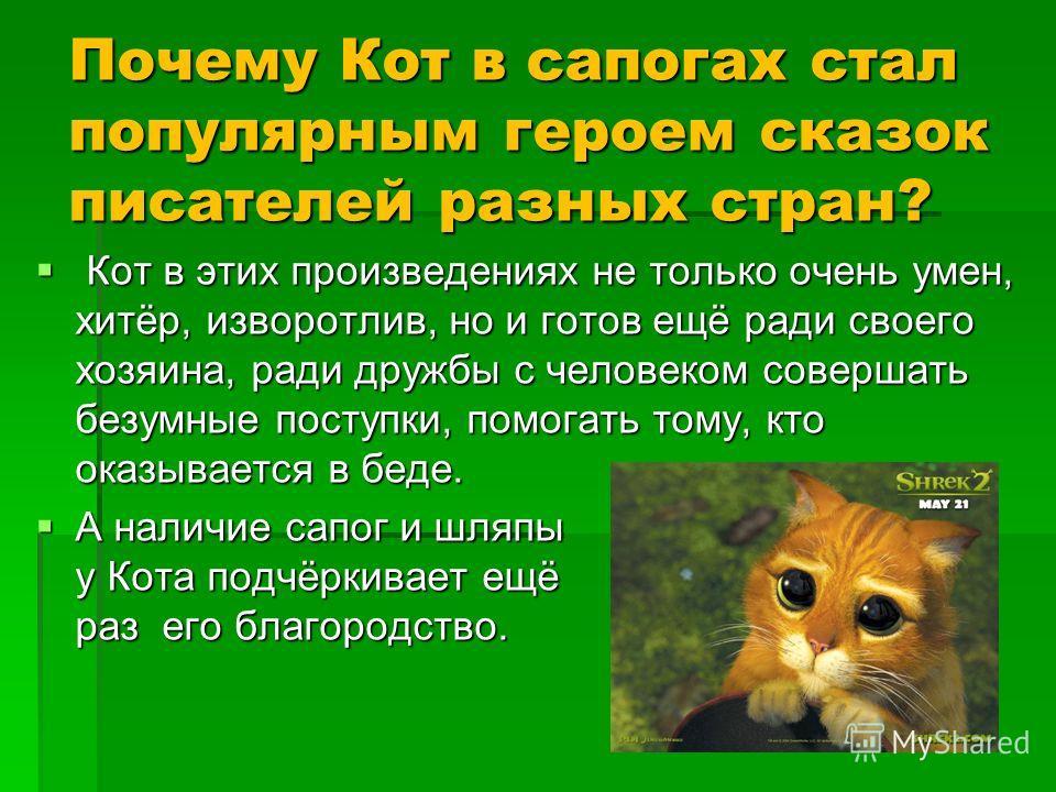 Чем мне понравился Кот французского сказочника Шарля Перро Чем мне понравился Кот французского сказочника Шарля Перро Кошки – животные, ценящие и помнящие добро. Кот в сапогах - именно такой сказочный герой. Кошки – животные, ценящие и помнящие добро