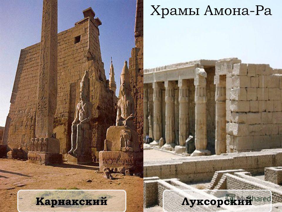 Храмы Амона-Ра КарнакскийЛуксорский