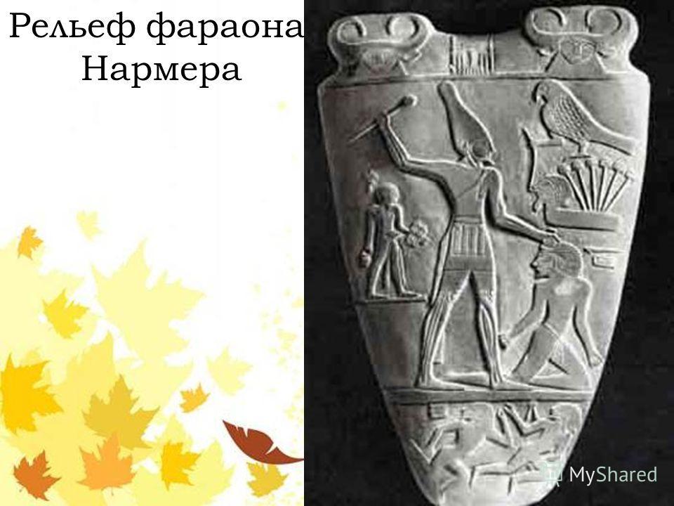 Рельеф фараона Нармера