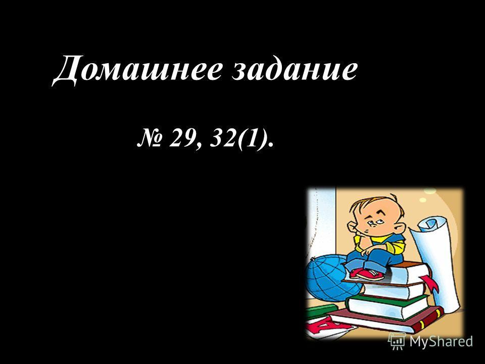 Домашнее задание 29, 32(1).