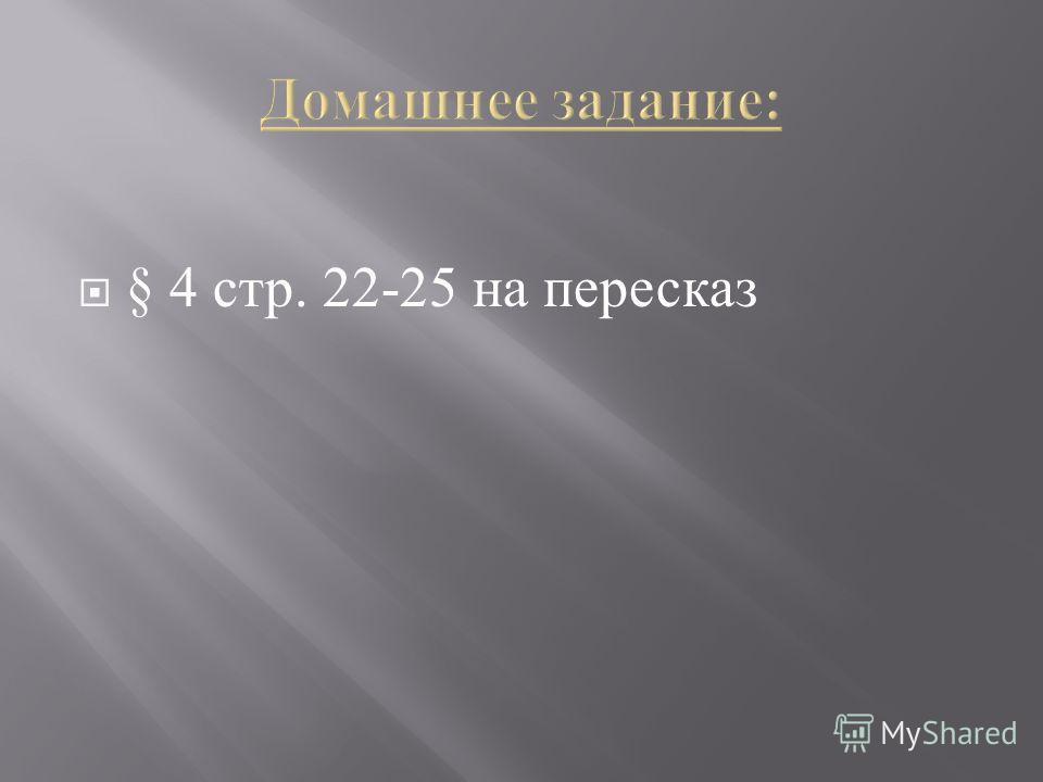 § 4 стр. 22-25 на пересказ