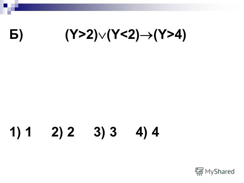 Б) (Y>2) (Y 4) 1) 1 2) 2 3) 3 4) 4