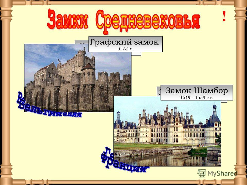 Замок Честоу построен в 11 веке Замок Вартбург построен в 11-14 веках Графский замок 1180 г. Замок Шамбор 1519 – 1559 г.г. !