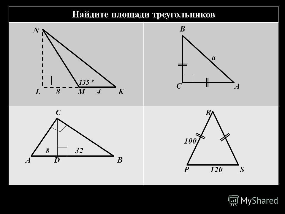 Найдите площади треугольников N 135 º L 8 M 4 K B a C A C 8 32 A D В R 100 P 120 S
