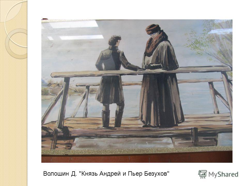 В Волошин Д. Князь Андрей и Пьер Безухов
