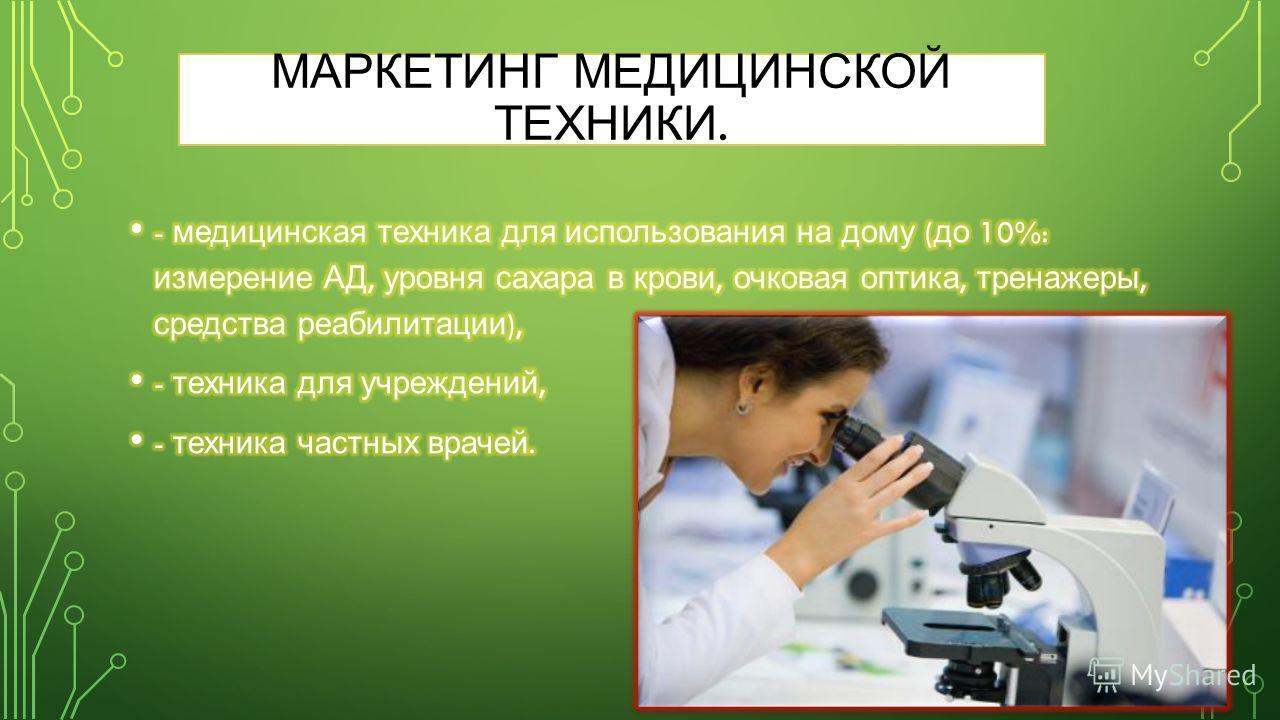 МАРКЕТИНГ МЕДИЦИНСКОЙ ТЕХНИКИ.