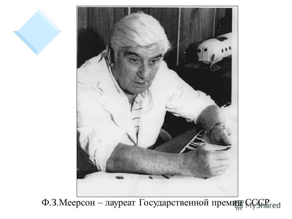 Ф.З.Меерсон – лауреат Государственной премии СССР