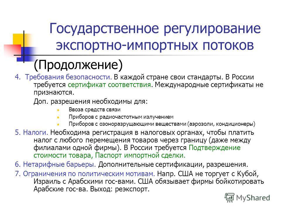 Государственное регулирование экспортно-импортных потоков (Продолжение) 4. Требования безопасности. В каждой стране свои стандарты. В России требуется сертификат соответствия. Международные сертификаты не признаются. Доп. разрешения необходимы для: В