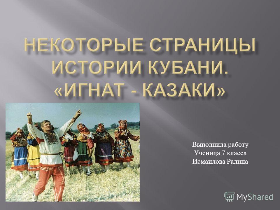 Выполнила работу Ученица 7 класса Исмаилова Ралина