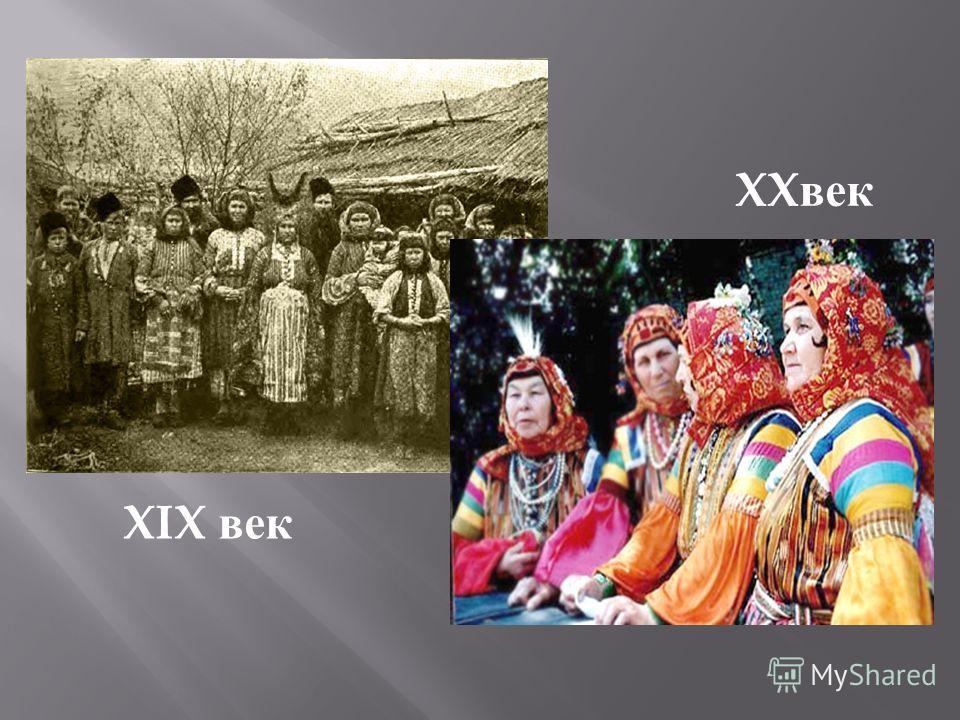 XIX век XX век