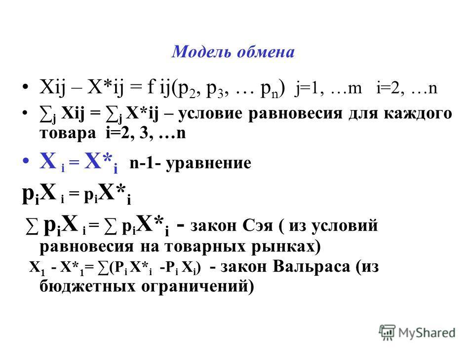 Функции индивидуальной полезности и закон Вальраса Max Uj (X 1j, X 2j, …, X nj ) P 1 ( X 1j – X* 1j ) + P 2 (X 2j - X* 2j ) …+ P n (X 2j - X* 2j ) = 0 для каждого j (номер индивида от 1 до m), i- номер товара (от 1 до n). P 1 = 1 numéraire U ' j 1 =