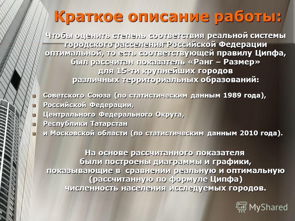 Краткое описание работы: Чтобы оценить степень соответствия реальной системы городского расселения Российской Федерации оптимальной, то есть соответствующей правилу Ципфа, был рассчитан показатель «Ранг – Размер» для 15-ти крупнейших городов различны