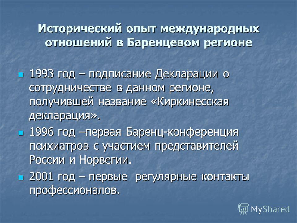 Исторический опыт международных отношений в Баренцевом регионе 1993 год – подписание Декларации о сотрудничестве в данном регионе, получившей название «Киркинесская декларация». 1993 год – подписание Декларации о сотрудничестве в данном регионе, полу