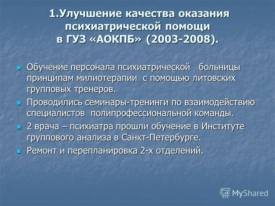 1.Улучшение качества оказания психиатрической помощи в ГУЗ «АОКПБ» (2003-2008). 1.Улучшение качества оказания психиатрической помощи в ГУЗ «АОКПБ» (2003-2008). Обучение персонала психиатрической больницы принципам милиотерапии с помощью литовских гру
