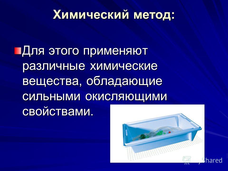 Химический метод: Для этого применяют различные химические вещества, обладающие сильными окисляющими свойствами.