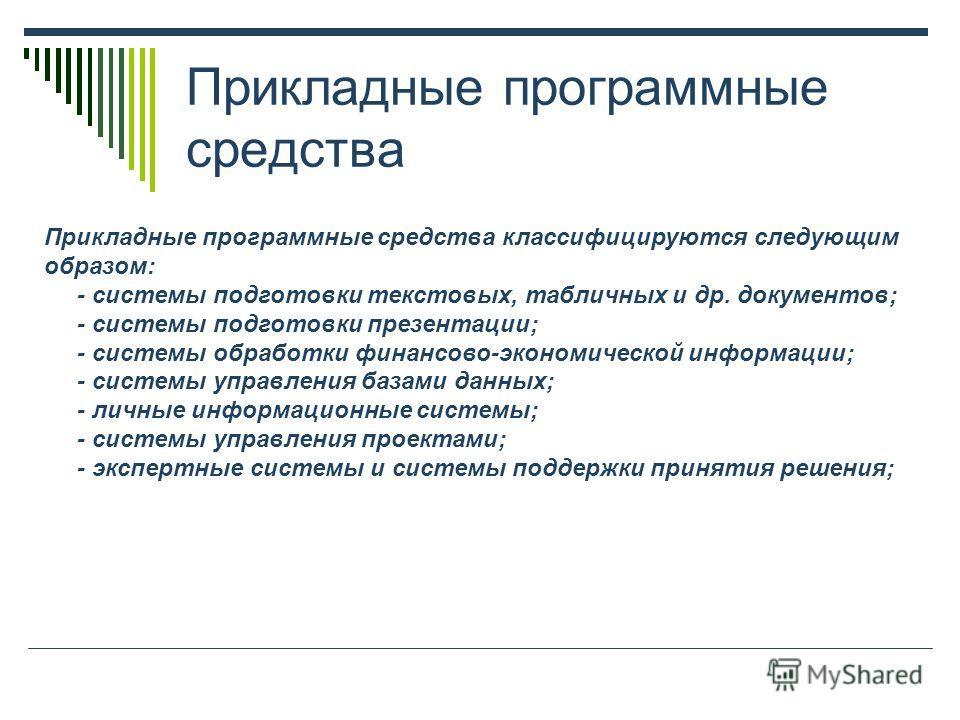 Прикладные программные средства Прикладные программные средства классифицируются следующим образом: - системы подготовки текстовых, табличных и др. документов; - системы подготовки презентации; - системы обработки финансово-экономической информации;