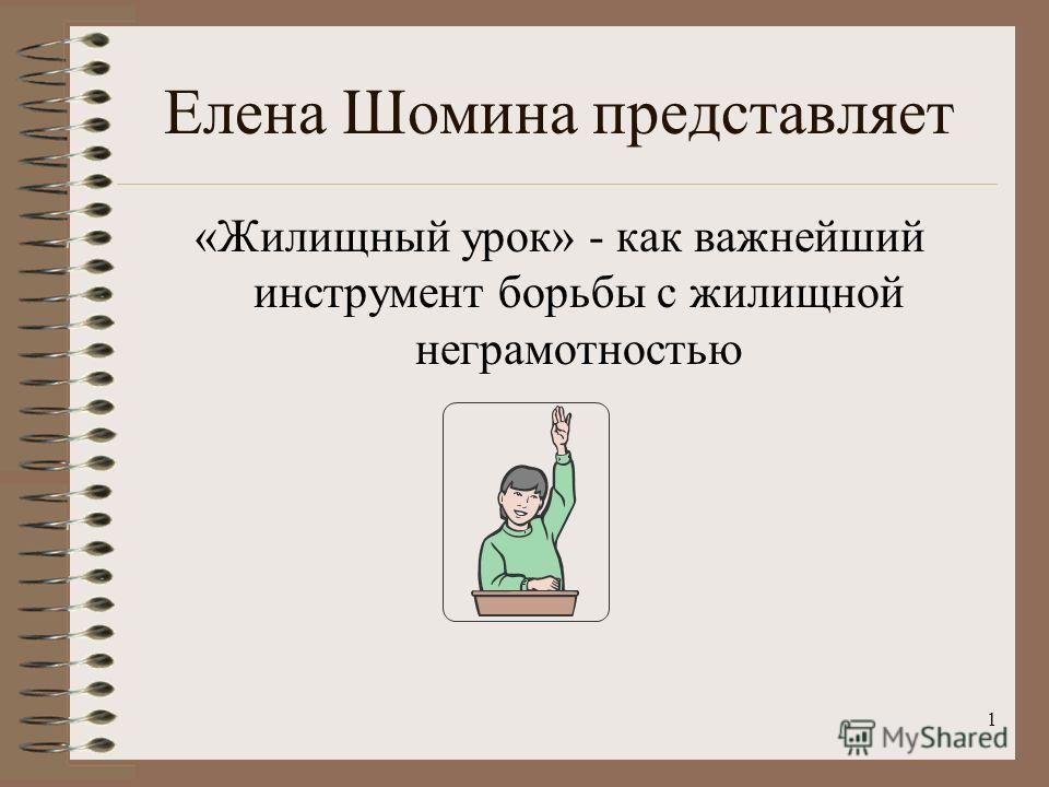 Елена Шомина представляет «Жилищный урок» - как важнейший инструмент борьбы с жилищной неграмотностью 1