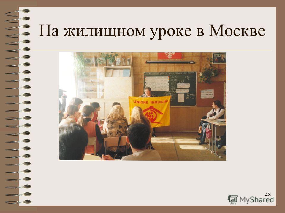 На жилищном уроке в Москве 48